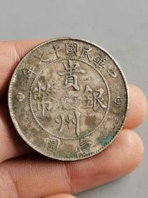 贵州汽车银币
