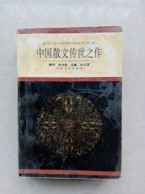 中国散文传世之作:现代卷(上 下)