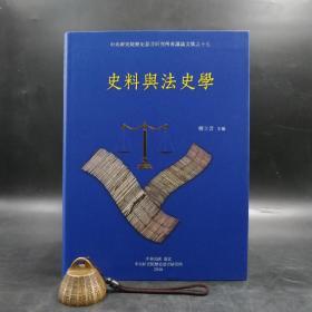 台湾中研院版 柳立言 主编《史料与法史学》(软精装)