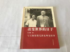 改变世界的日子:与王海容谈毛泽东外交往事