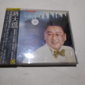CD【蒋大为  中国新民歌大全】看好下单售出不退