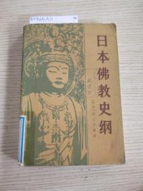 《日本佛教史纲》