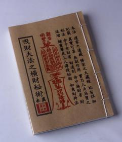 吸财大法之横财秘术 本真如意求财秘法大公开 发财必备 ——【影印版】实物如图  精美线装书籍