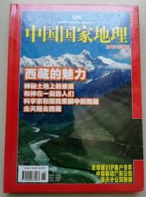 中国国家地理 2008年 增刊:西藏的魅力