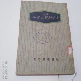 广注名家骈体文读本