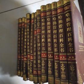 哈佛管理百科全书(1一12)