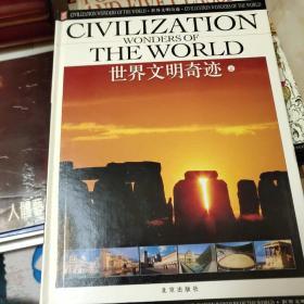 世界文明奇迹