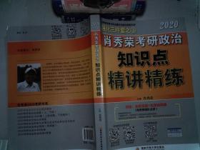 肖秀荣考研政治2020考研政治知识点精讲精练