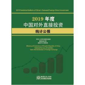 2019年度中国对外直接投资统计公报