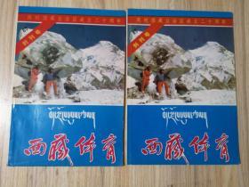 创刊号 西藏体育 1985(藏汉文版各1本)