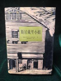 斯居戴里小姐  1998年译林出版社初版初印典藏版