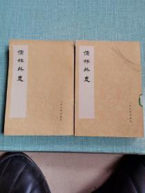 儒林外史(二、三)两本合售
