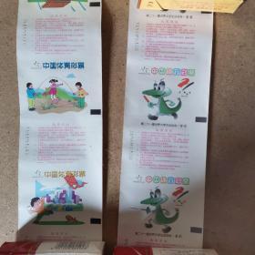 中国体育彩票图案(0.4公斤)