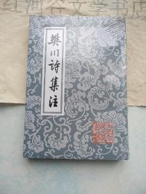 中国古典文学丛书---樊川诗集注