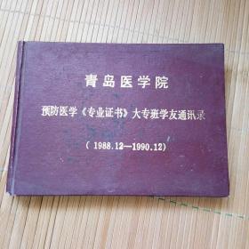 青岛医学院预防医学《专业证书》大专班学友同学录