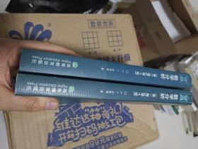 数学分析(第一,二卷 第4版) 【2本合售】
