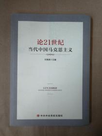论21世纪当代中国马克思主义   刘海涛    正版图书   中共中央党校出版社