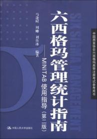 中国质量协会六西格玛黑带注册考试参考书·六西格玛管理统计指南:MINITAB使用指导(第2版)