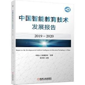中国智能教育技术发展报告(2019-2020)