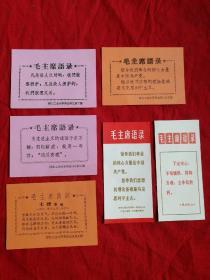 毛主席语录卡片