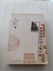 晚清民国时期上海小报   插图本