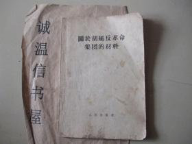 关于胡风反革命集团的材料
