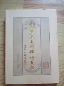 大梵天王问佛决疑经(16开)