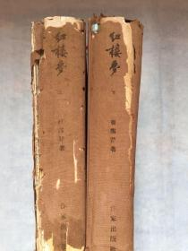 【一九五五年人民文学版红楼梦】 《红楼梦》精装  上下  人民文学出版社出版 1955年版  (五十年代罕见的精装本)