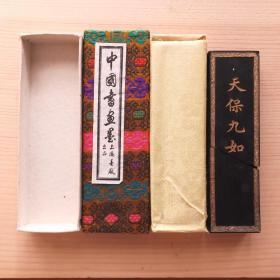 天保九如上海墨厂80年代老2两69g镶珠油烟103断粘老墨锭N876
