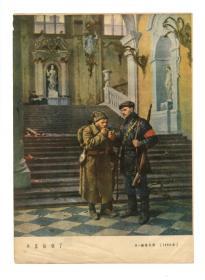 彩色绘画插页《冬宫占领了》(B.谢洛夫作,16开)
