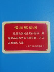 毛主席语录硬卡片  背面为毛主席语录歌曲