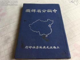 民国三十年上海亚光舆地学社《中国分省详图》软精装一册全 彩色地图 32开(非袖珍本!) 少见好品!