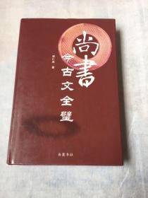 """尚书今古文全璧 (""""十年磨一剑""""之书)"""