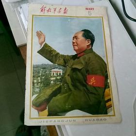 画报封面,剪页一张。毛主席挥手。双面。约8开