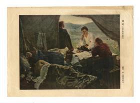 16开彩色绘画插页 《黎明—青年勘察者们》(B.加甫里洛夫作)