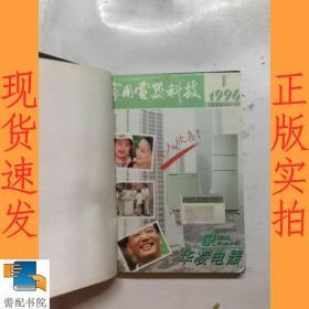 家用电器科技 1996 1-6 精装合订本