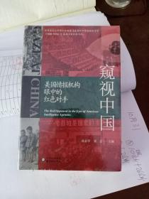 窥视中国:美国情报机构眼中的红色对手