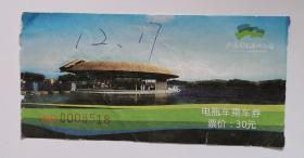 浐灞国家湿地公园乘车券(仅供收藏)