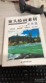 中国历代名家技法集萃.山水卷