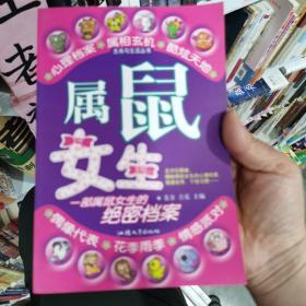 生肖与生活丛书:属鼠女生