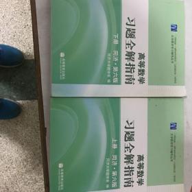 高等数学习题全解指南 上册