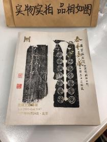 2017年泰和嘉成拍卖有限公司 古籍文献专场