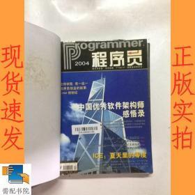 程序员 2004  9-12   精装合订本
