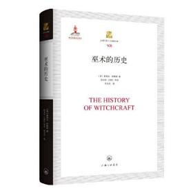 巫术的历史/上海三联人文经典书库