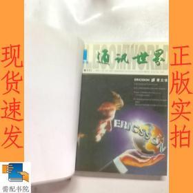 通讯世界 1998  1-4  精装合订本