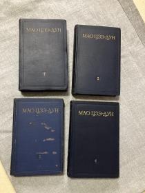 1952年俄文版精装毛泽东选集(四卷本)