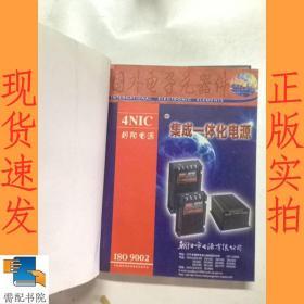 国外电子元器件 1999 1-4 精装合订本