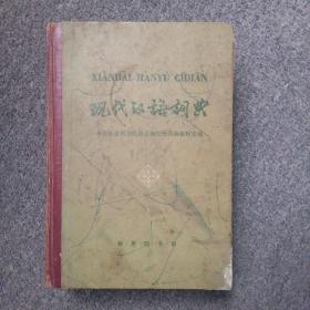 现代汉语词典 1978年版