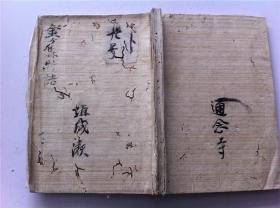 明万历八年(1580年)手抄本《金广森物语》书法本,和本 有虫蛀,书友自己看照片