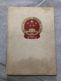 海外回流,联合国藏书,1960年精装中华人民共和国成立十周年纪念画册》甲种本(8开大小)/ 罕见,带联合国藏书图章。